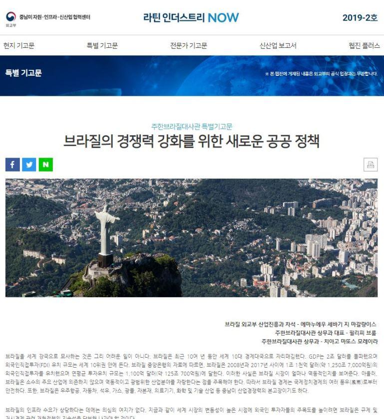 artigo coreano